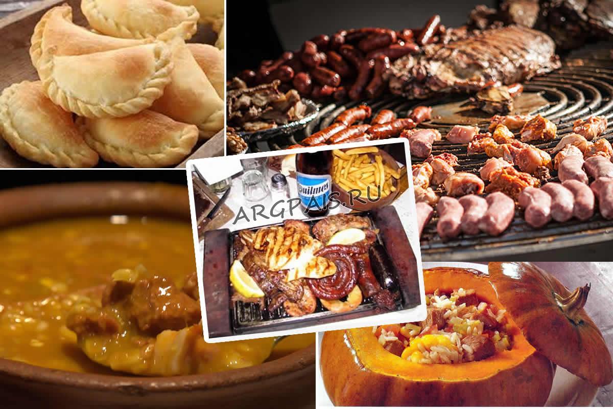 Аргентинской кухни рецепты